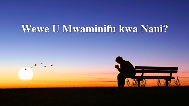 Wewe U Mwaminifu kwa Nani?