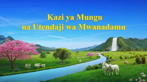 Kazi ya Mungu na Utendaji wa Mwanadamu