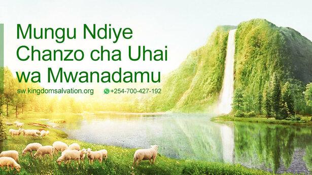 Mungu Ndiye Chanzo cha Uhai wa Mwanadamu