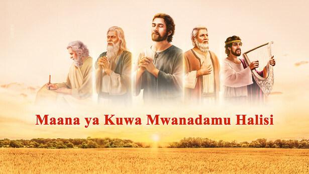 Maana ya Kuwa Mwanadamu Halisi
