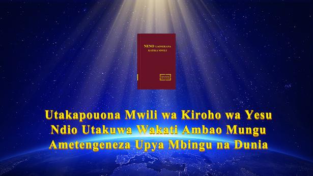 Kufikia Utakapouona Mwili wa Kiroho wa Yesu, Mungu Atakuwa Ametengeneza Upya Mbingu na Dunia