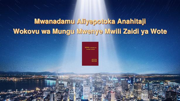 Mwanadamu Aliyepotoka Anahitaji Zaidi Wokovu wa Mungu Mwenye Mwili